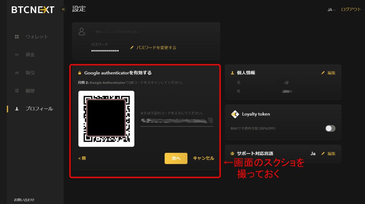 BTCNEXT2段階認証QRコード画面スクショ