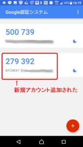Google認証システムに新規アカウント追加6桁数字コード表示