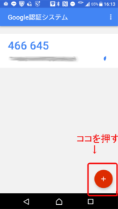 Google2段階認証システム新規アカウント追加