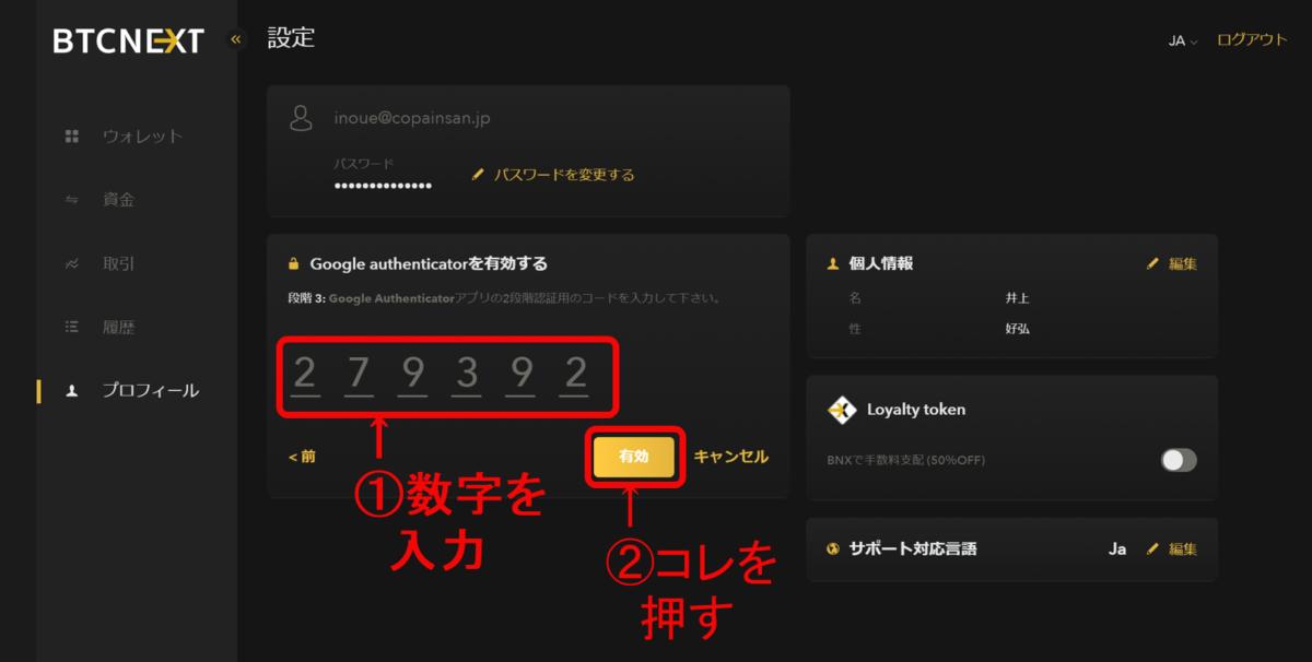 Google認証システムの6桁の数字コードをBTCNEXTへ入力