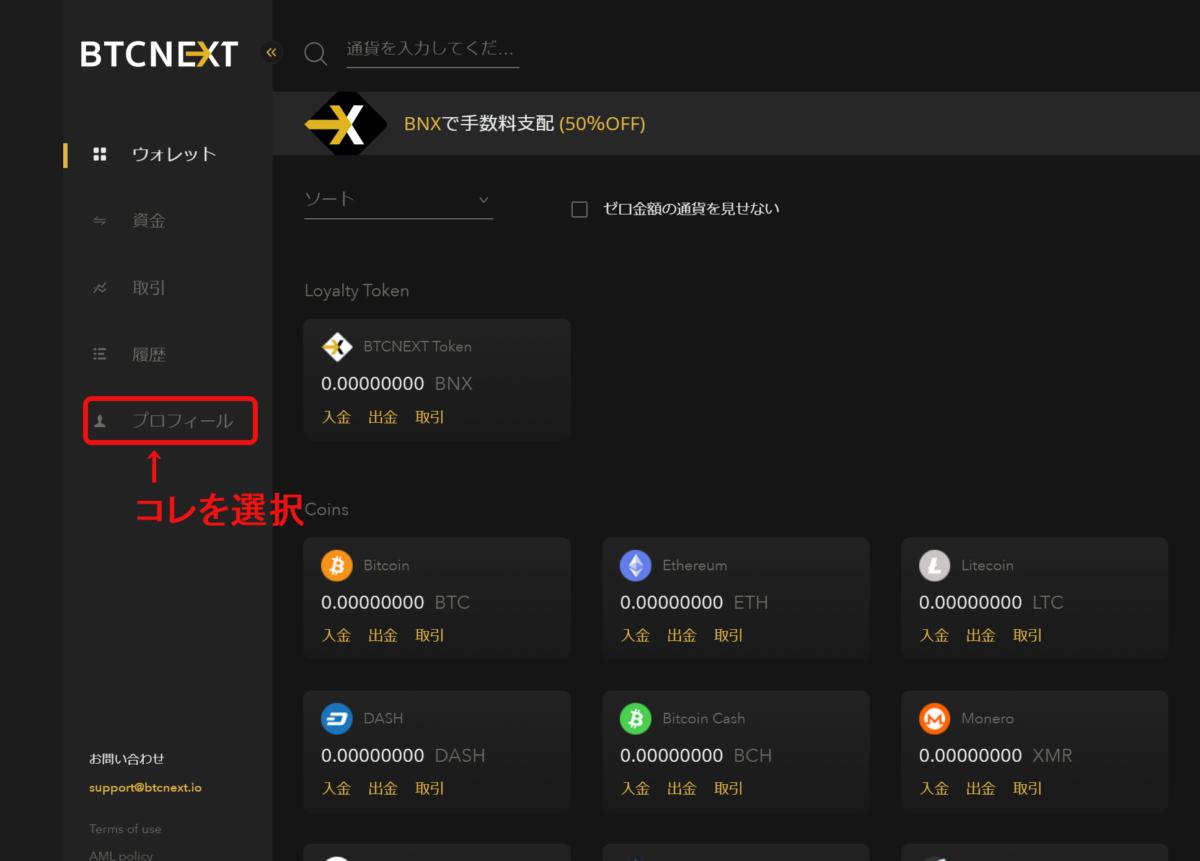 BTCNEXTウォレットのプロフィールを選択