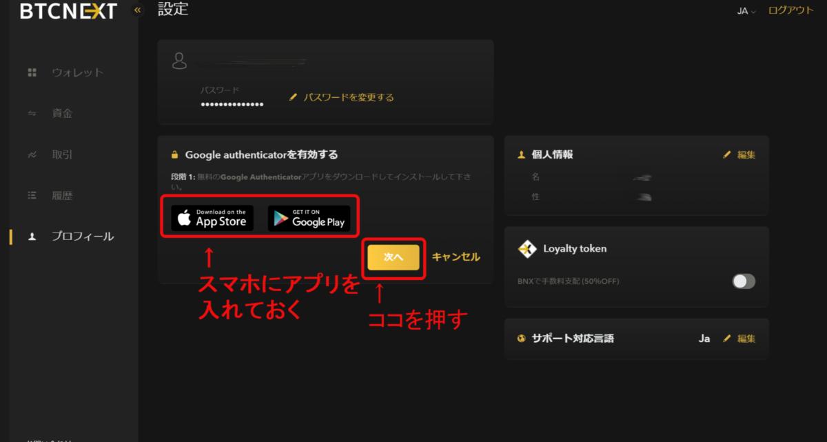 Google2段階認証アプリGoogle Authenticator