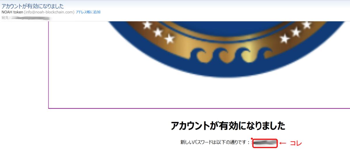 NOAH platinumパスワード発行メール届く