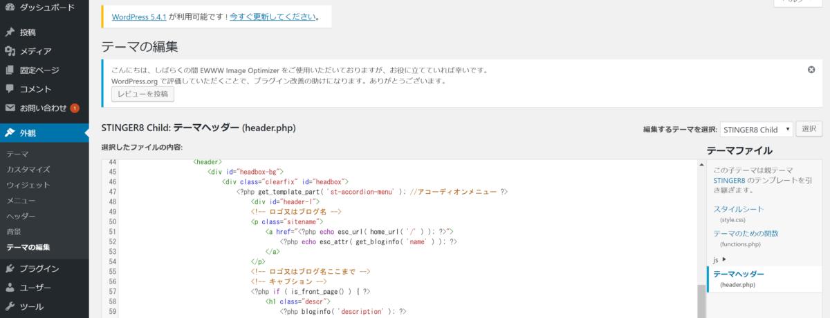 WordPress Stinger8 ヘッダーコード(変更前)