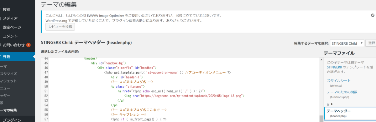 WordPress Stinger8 ヘッダーコード(変更後)