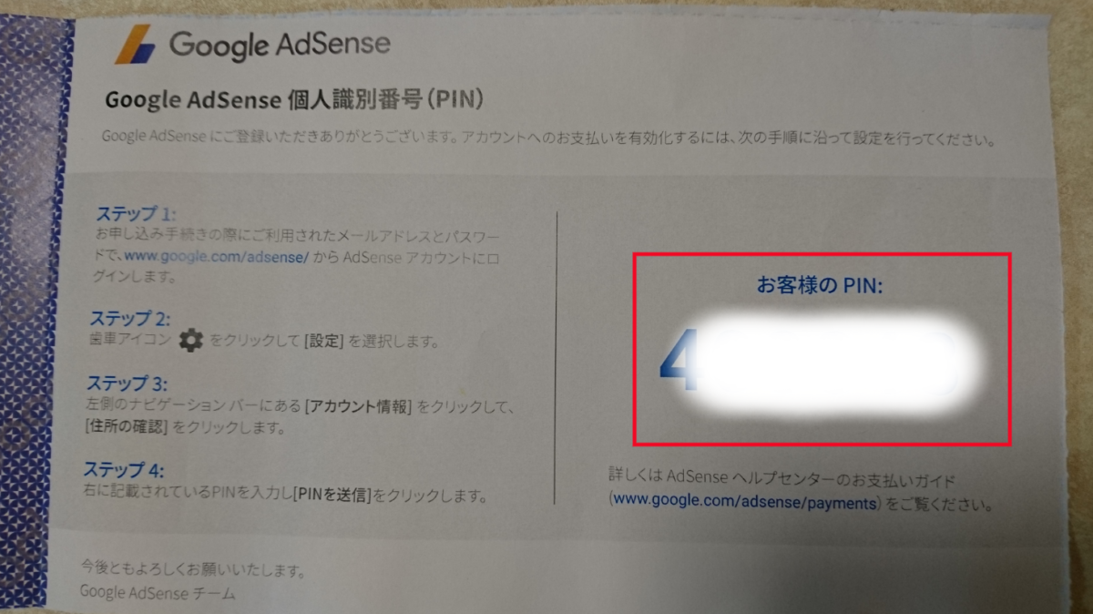 グーグルアドセンスアカウントに関するお知らせPINコード