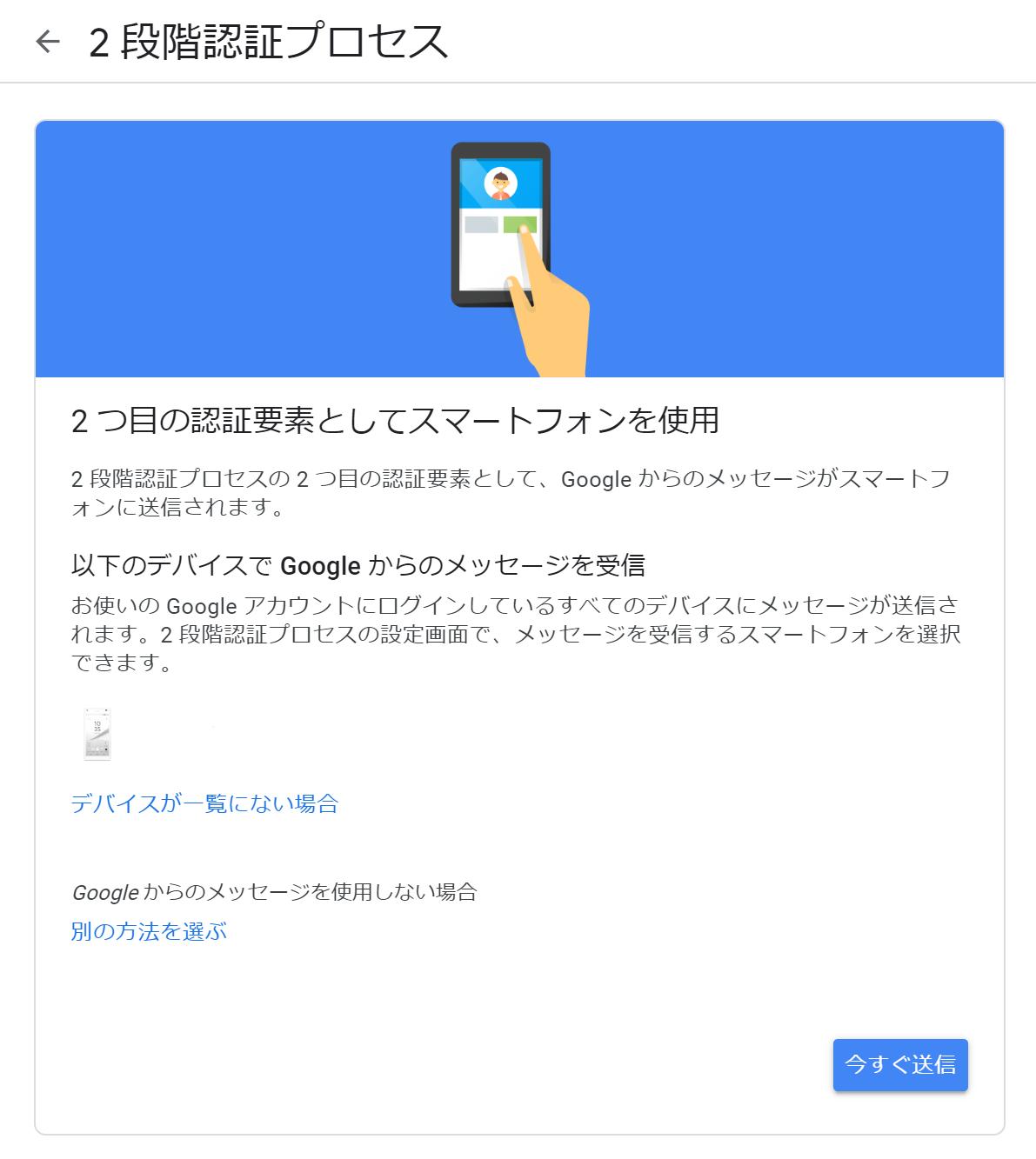 グーグル広告2段階認証スマートフォン