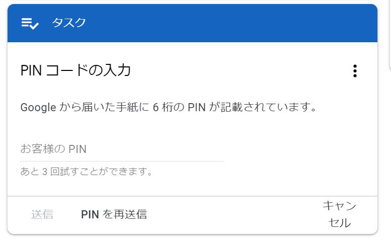 グーグルアドセンスホームPINコード