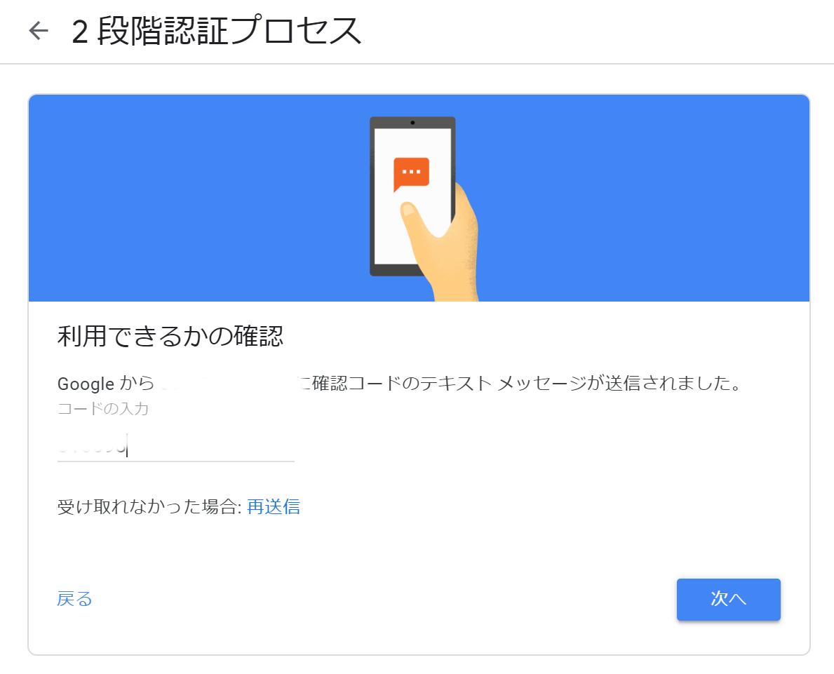 グーグル広告2段階認証スマホ確認