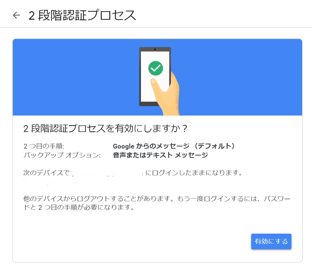 グーグル広告2段階認証有効化