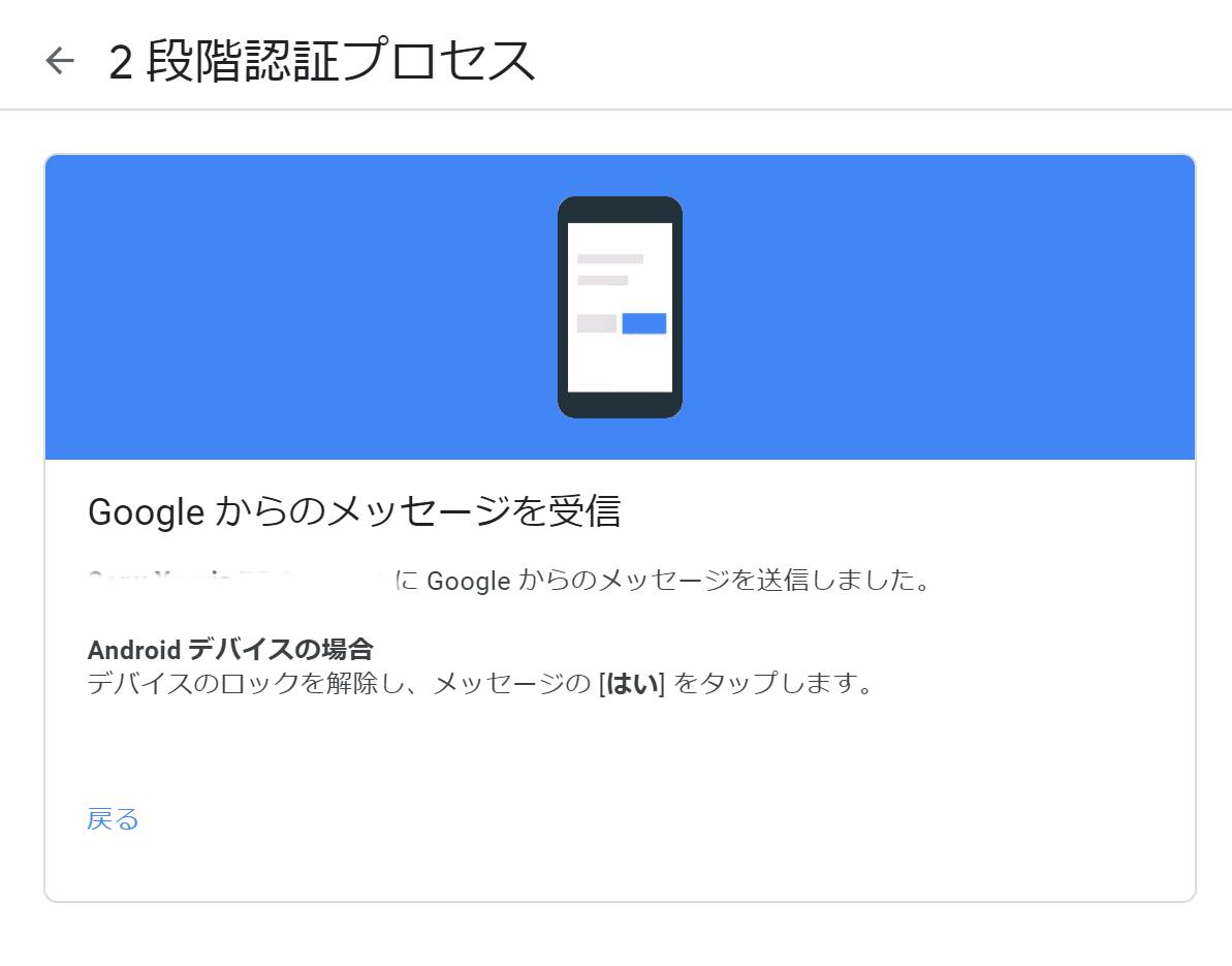 グーグル広告2段階認証スマホで受信